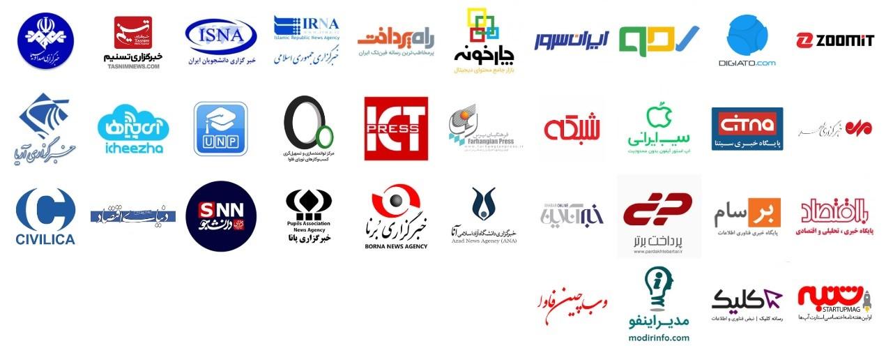 حامیان رسانه ای هفتمین جشنواره فناوری اطلاعات کشور