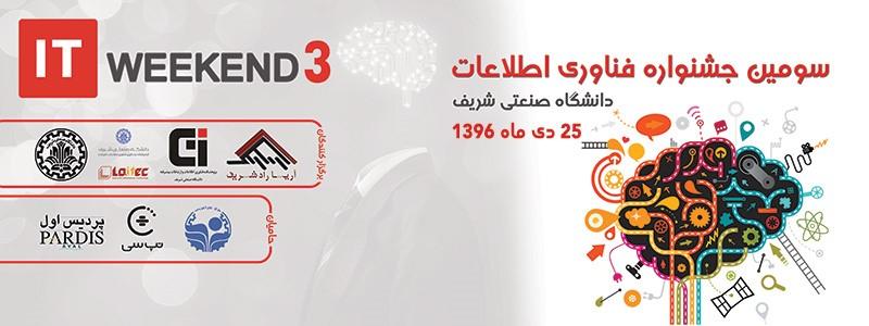 سومین جشنواره فناوری اطلاعات کشور