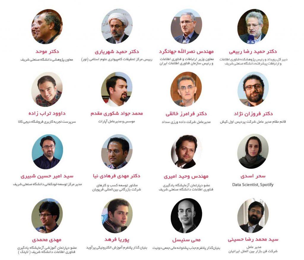 سخنرانان دومین جشنواره فناوری اطلاعات کشور