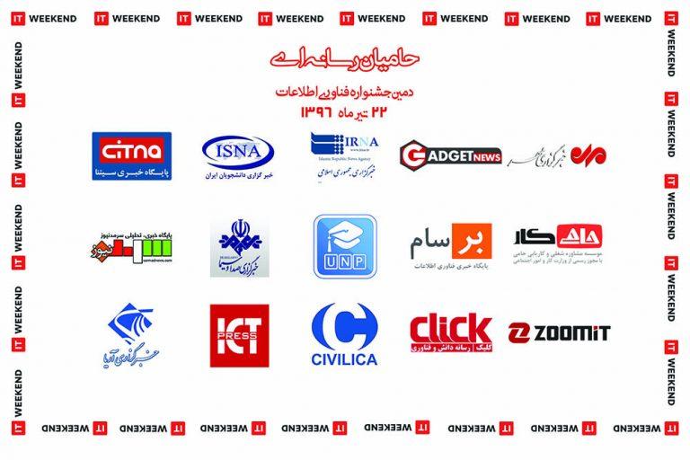 حامیان رسانه ای دومین جشنواره فناوری اطلاعات کشور
