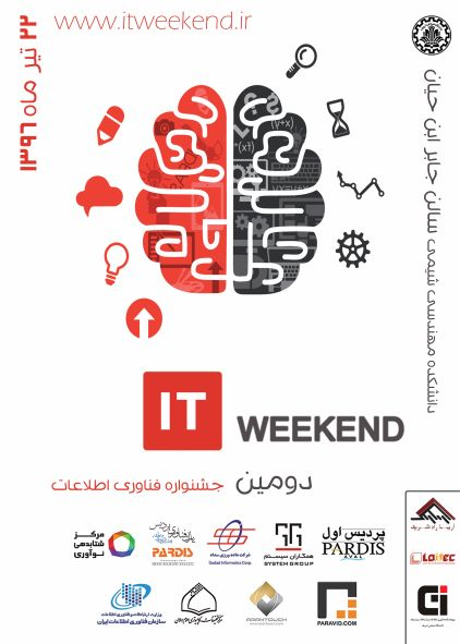 دومین جشنواره فناوری اطلاعات کشورbanner