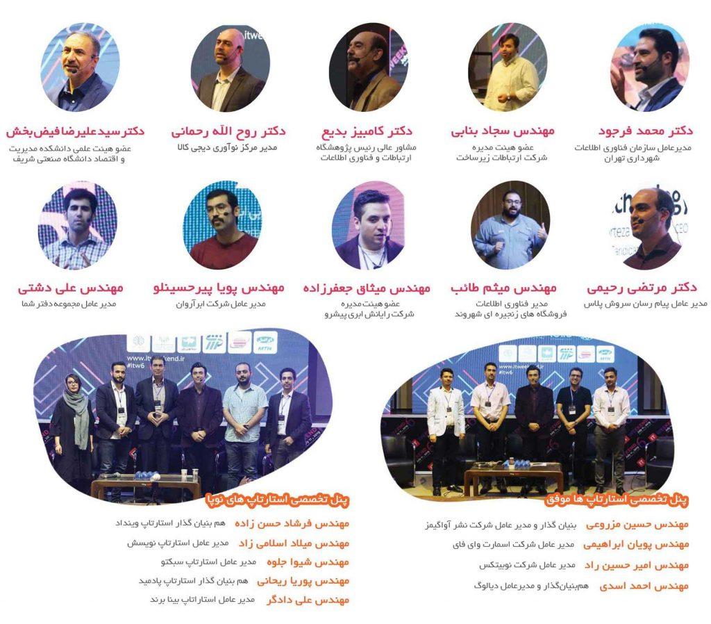 سخنرانان ششمین جشنواره فناوری اطلاعات کشور