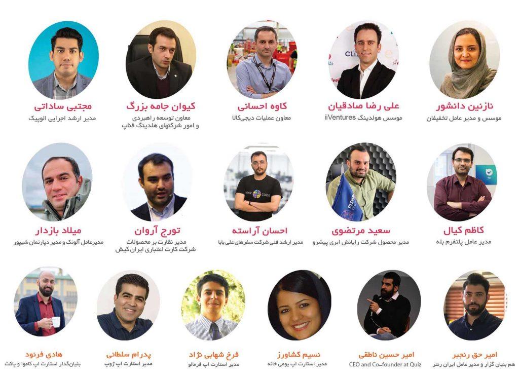 سخنرانان هفتمین جشنواره فناوری اطلاعات کشور