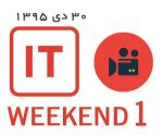 فیلم سخنرانی اولین جشنواره فناوری اطلاعات کشور