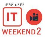فیلم سخنرانی دومین جشنواره فناوری اطلاعات کشور