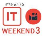 فیلم سخنرانی سومین جشنواره فناوری اطلاعات کشور