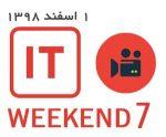 فیلم سخنرانی هفتمین جشنواره فناوری اطلاعات کشور